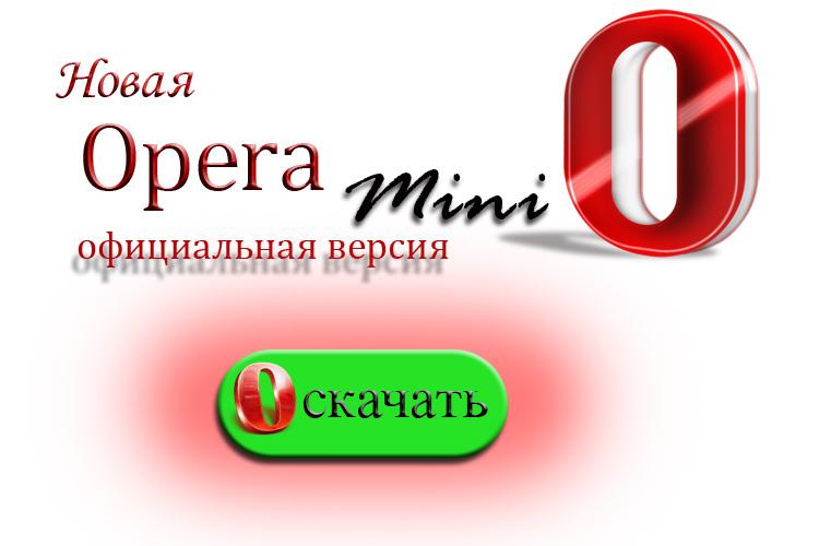 Скачать программу для оперы