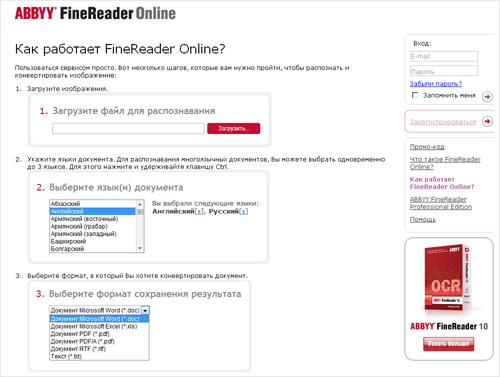 Программа ABBYY FineReader для онлайн - распознавания