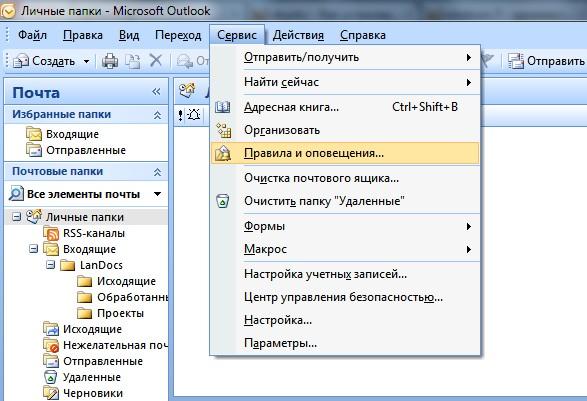 Как сделать переадресацию в Outlook