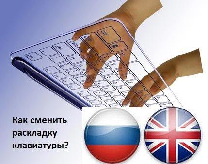 Как перейти с русской клавиатуры на английскую