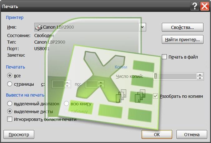 Как распечатать документы Excel