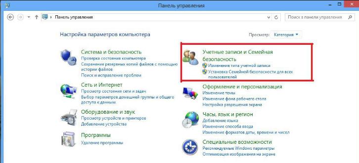 Пункт «Учетные записи пользователей и семейная безопасность»