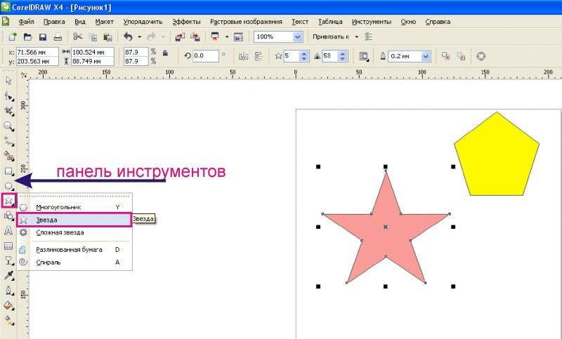 """Инструменты «Многоугольник» и """"Звезда"""""""