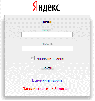 Страница http://mail.yandex.ru.