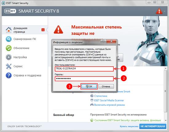 Настройка имени пользователя и пароля