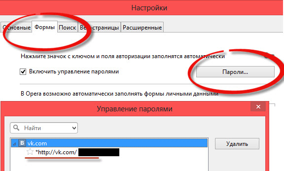 Где находятся сохраненные пароли в