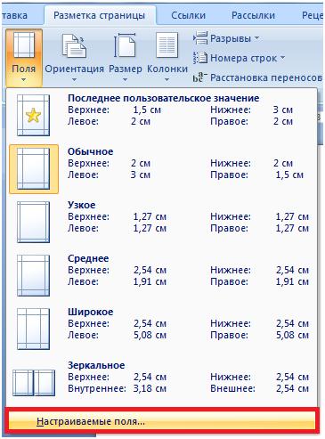 Функция «Настраиваемые поля» на вкладке «Разметка страниц»