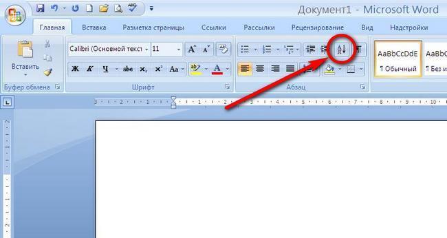 Кнопка сортировки текста