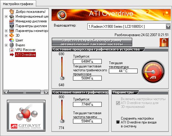 Функция ATI Overdrive