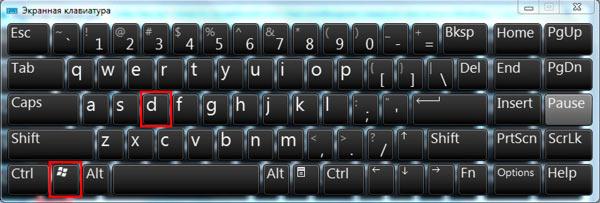 Сочетание клавиш значка флага Windows, и латинской буквы D