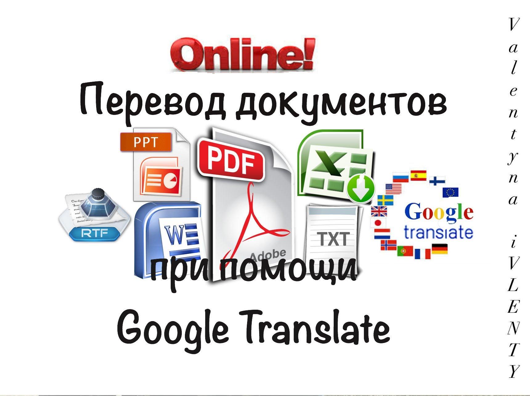 Как перевести pdf файл на русский
