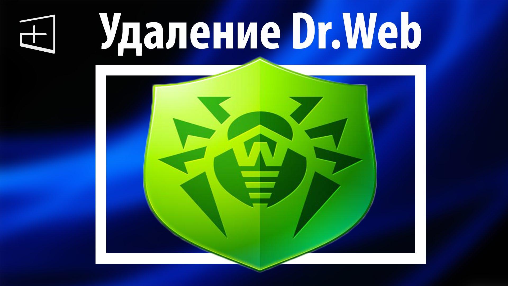 Как удалить антивирус Dr. Web