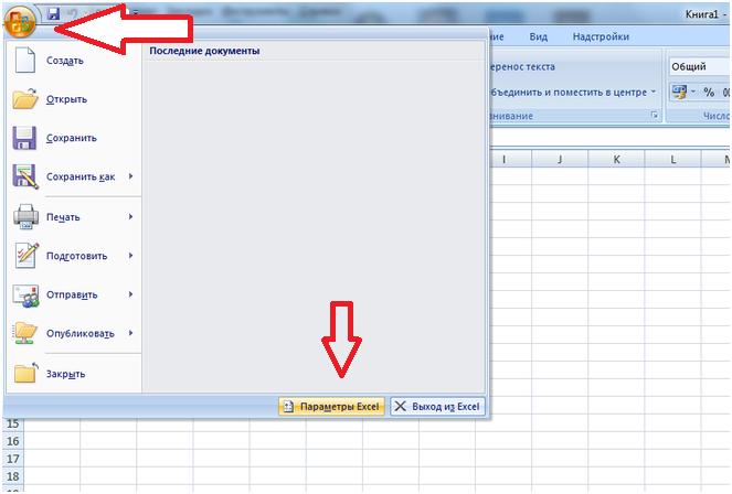 «Параметры Excel» в Excel 2007