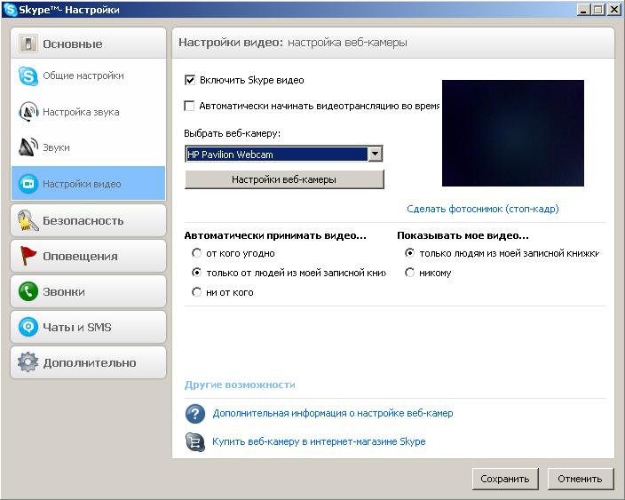 Настройка веб-камеры в Skype
