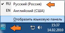 Обозначение русского языка - RU