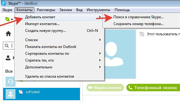 Пункт «Поиск в справочнике Skype»