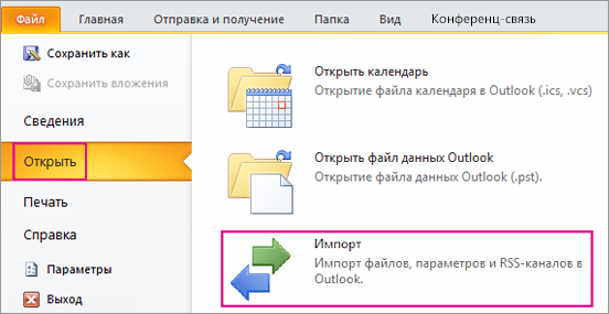 Сохранение сообщений в Microsoft Outlook