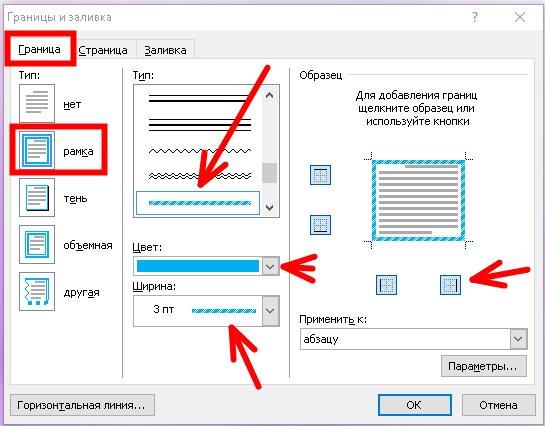 Как вокруг текста сделать рамку html