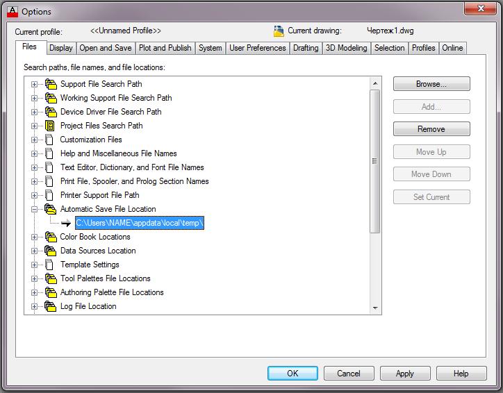 Директория сохранения временного файла
