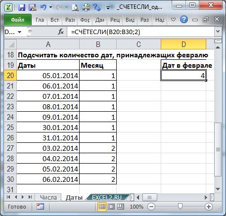 Формула для подсчета дат, принадлежащих февралю