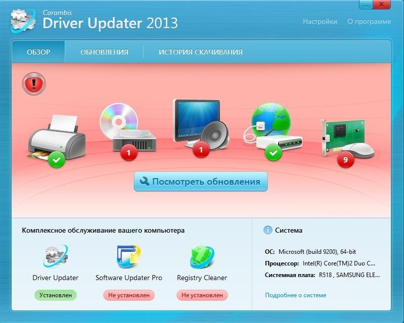 Интерфейс программы Driver Updater