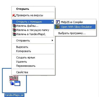 Запуск приложения Sjboy