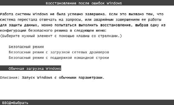 Функция «Обычная загрузка операционной системы»