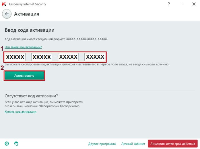 Скриншот: как ввести код активации для Kaspersky Internet Security 2016