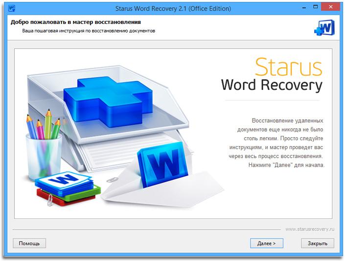 Как восстановить временные файлы