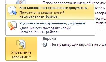 Пункт «Восстановить несохраненные документы»