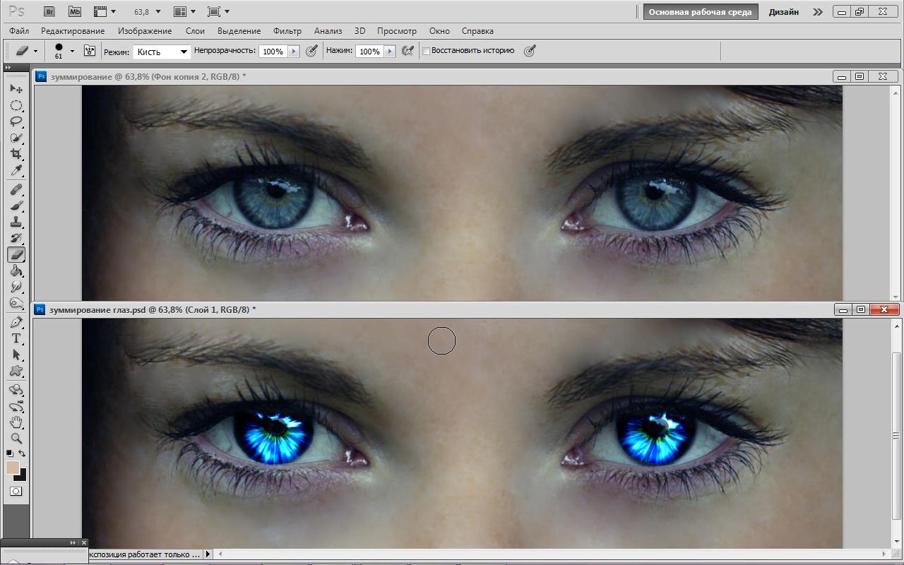 Как в фотошопе сделать ярче цвет глаз
