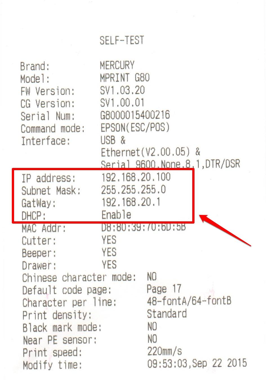 ip-адрес принтера в селф-тесте