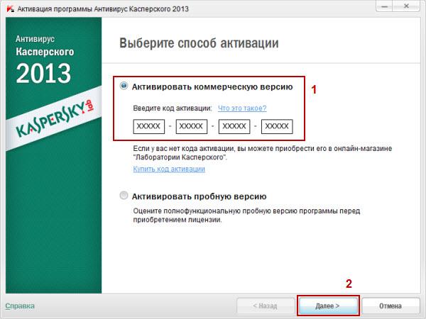 Активация программы Антивирус Касперского
