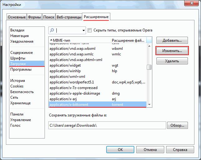 Изменение места сохранения скаченных файлов