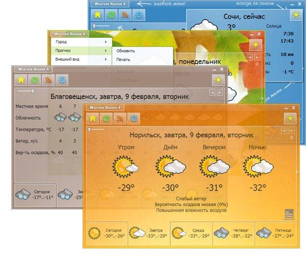 Приложение Weather Reader