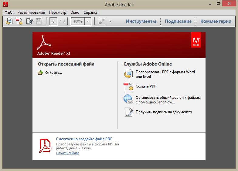 Приложение Adobe Reader