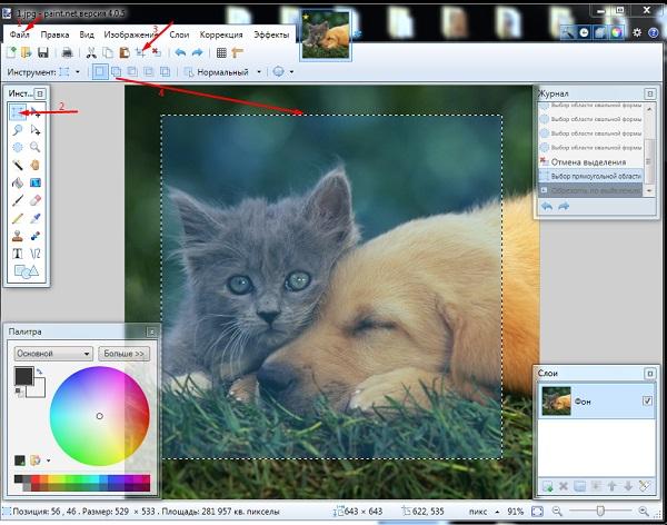 Как вырезать по контуру фото