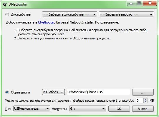Приложение UNetbootin
