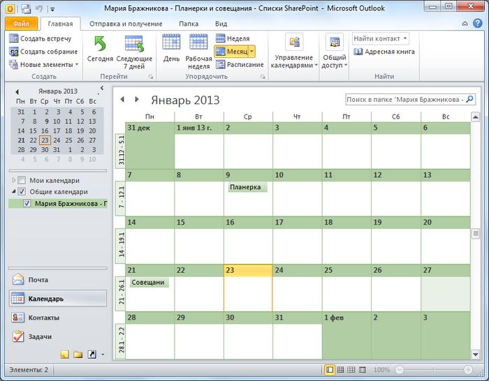 Пункт «Календарь»