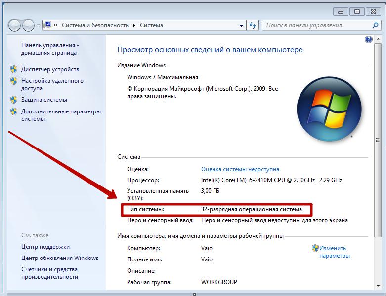 Разрядность Windows 7