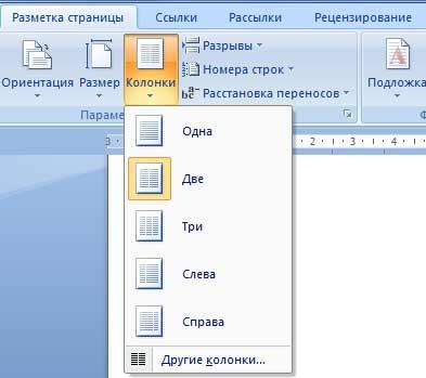 Как в ворде сделать два столбика текста