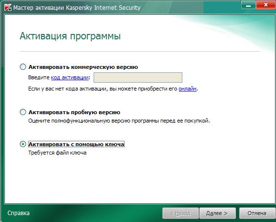 Пункт «Активировать с помощью лицензионного ключа»