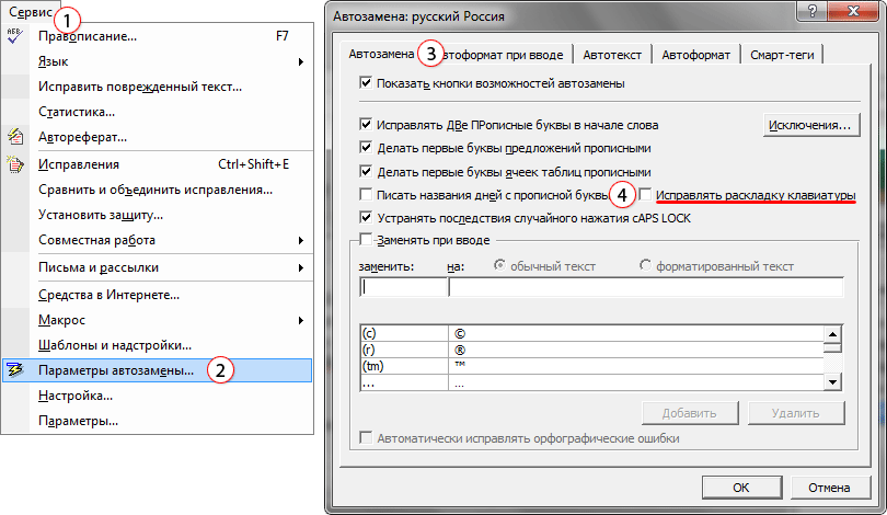 Отключение автоматической смены языка