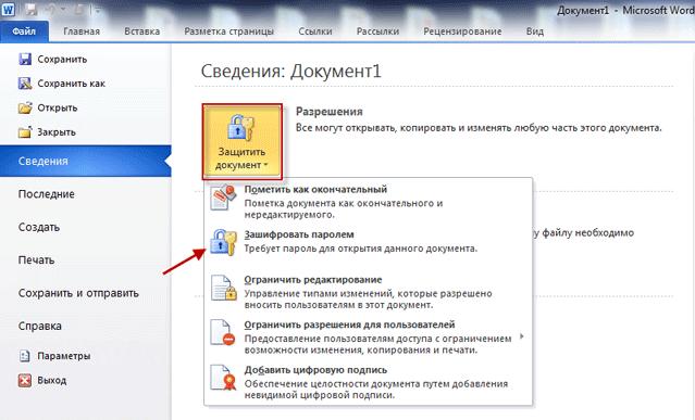 Пункт «зашифровать паролем»