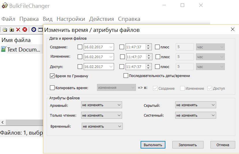 Приложение Bulk File Changer