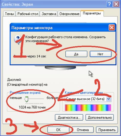 Изменение разрешения экрана