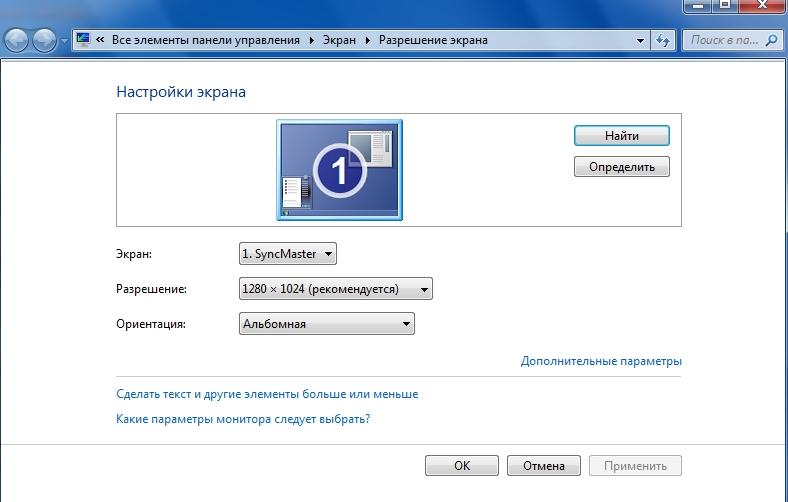 Настройки экрана в Windows 7