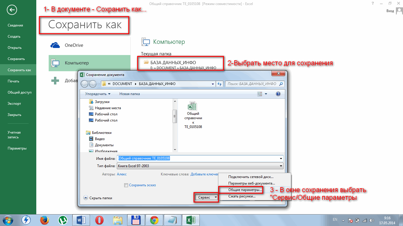 Установка пароля при сохранении документа