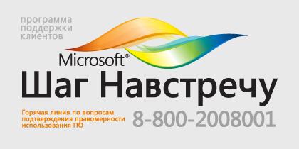 Горячая линия связи Microsoft