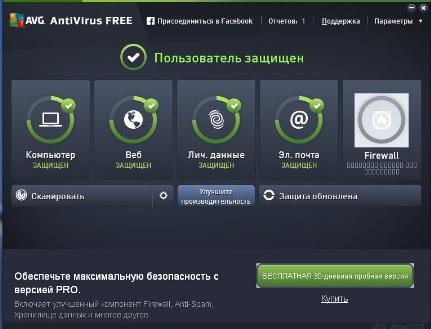 Программа AVG AntiVirus Free